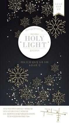 뉴송교회 16년 청년부 공연 SNS 포스터