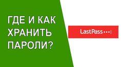 Где и как хранить пароли? Безопасный менеджер для хранения паролей Lastpass