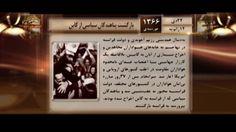 در خاطره روزه – تقويم نوشتارى 24 دى 14 ژانويه سيماى آزادى – 24 دى 1393  ============  سيماى آزادى- مقاومت -ايران – مجاهدين –MoJahedin-iran-simay-azadi-resistance