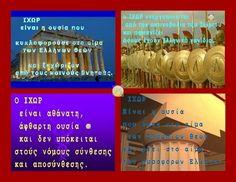 ο ΙΧΩΡ (stavretta)  ΙΧΩΡ είναι η ουσία πού κυκλοφορούσε στό αίμα τών Θεών καί ξεχώριζαν από τούς κοινούς θνητούς.  Ο ΙΧΩΡ είναι Αθάνατη, Άφθαρτη ουσία καί δέν υπόκειται στούς νόμους σύνθεσης καί αποσύνθεσης.  Ο ΙΧΩΡ ενεργοποιείται από τήν ακτινοβολία τού Σείριου (sun Sirius) καί αφυπνίζει όσους έχουν Ελληνικά γονίδια.  O IXΩΡ είναι η ουσία πού έρεε στό αίμα τών ΟΛΥΜΠΙΩΝ θεών καί ρέει στό αίμα τών Πυροφόρων Ελλήνων.