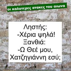Greek Memes, Funny Greek Quotes, Ancient Memes, Good Jokes, Stupid Funny Memes, Just Kidding, Funny Photos, Sentences, Laughter