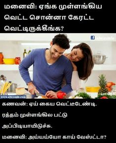 Morning Wish, Good Morning Quotes, Tamil Jokes, Funny Motivational Quotes, Music Is Life, Song Lyrics, Picture Quotes, Funny Jokes, Comedy