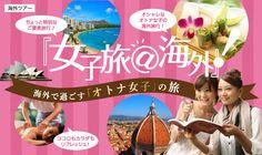 海外で過ごす、オトナ女子の旅