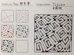Tangle pattern: Tofube