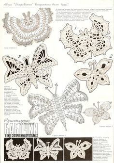 Irish crochet butterfly motif
