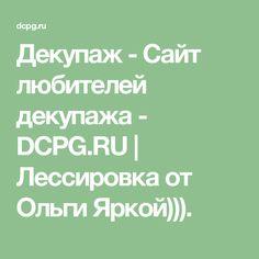 Декупаж - Сайт любителей декупажа - DCPG.RU   Лессировка от Ольги Яркой))).
