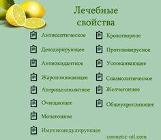 Лечебные свойства масла лимона #красота #здоровье #маслолимона