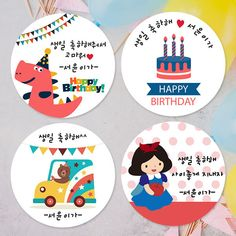Korean Greetings, Name Labels, Book Projects, Diy And Crafts, Happy Birthday, Education, Drawings, Illustration, Cute