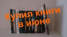 Купил книги в июне