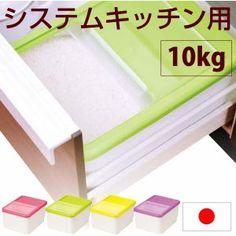 【●日本製】システムキッチンの引き出しに収納できる米びつ! ...|グットライフショップ【ポンパレモール】