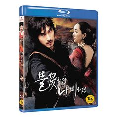The Sword with No Name Blu-ray Region A  / Jo Seungwoo, Soo ae / Korean movie