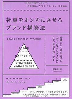 Amazon.co.jp: 社員をホンキにさせるブランド構築法 (DO BOOKS): 一般財団法人ブランド・マネージャー認定協会: 本