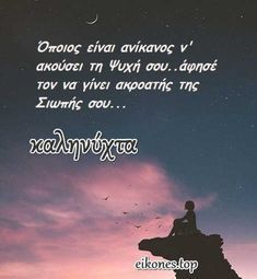 Good Night, Good Morning, Greek Quotes, Psychology, Clever, Life Quotes, Thoughts, Sayings, Google