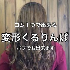 いいね!1,157件、コメント7件 ― 脇田 明日香さん(@asuka_wakita)のInstagramアカウント: 「ゴム1つで出来る #変形くるりんぱ動画 * 結婚式や二次会にもオススメの ハーフアップアレンジです♡ * 動画をゆっくり見たい方は ひとつ前の投稿をチェックしてみてください(^^) *…」