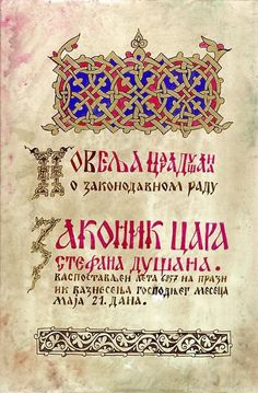 Законик Цара Душана. One of the first codification of Serbian Law in Medieval times. Very advanced for that time and also one of the first codifications in the world at that time. Tzar Dusan the Great was the ruler of Serbia at that period.