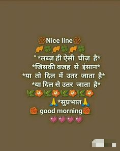 20 good morning images, love Images, good morning images for whatsapp Hindi Good Morning Quotes, Morning Qoutes, Morning Songs, Good Morning Inspirational Quotes, Morning Greetings Quotes, Good Morning Messages, Good Morning Wishes, Morning Msg, Night Quotes