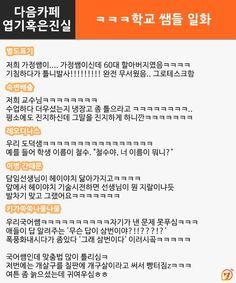 댓글헌터45편_쌤들 일화모음_1