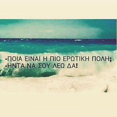 Image shared by ♤ Maria ♤. Find images and videos about greek quotes, greek and ellinika on We Heart It - the app to get lost in what you love. Love Quotes, Funny Quotes, Images And Words, Perfection Quotes, Greek Quotes, True Stories, Find Image, We Heart It, Letters