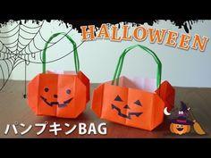 折り紙でかぼちゃBAGを作ってみた!ハロウィンのお菓子入れ♪ジャックオーランタンPaperBox - YouTube