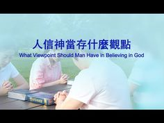 福音視頻 神的發表《人信神當存什麼觀點》   跟隨耶穌腳蹤網-耶穌福音-耶穌的再來-耶穌再來的福音-福音網站