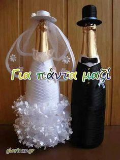 Ευχές Γάμου Wedding Wishes, Perfume Bottles, Happy Birthdays, Anniversary, Celebrities, Greek, Gifts, Beauty, Celebs