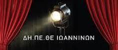 Γιάννενα: Υπενθύμιση Και Διευκρινίσεις Για Την Ακρόαση Επαγγελματιών Ηθοποιών Στο ΔΗΠΕΘΕ Ιωαννίνων