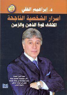 تحميل كتاب اسرار الشخصية الناجحة ابراهيم الفقي Pdf Arabic Books Books My Life