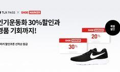 다이어트 중이라면? 이 자세 퐐로퐐로미~ : 네이버 포스트 Nike Free, Health Fitness, Sneakers Nike, Workout, Nike Tennis, Work Out, Fitness, Health And Fitness, Exercises