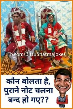 Super Funny Memes, Some Funny Jokes, Really Funny Memes, Funny Facts, Funny Quotes, Hilarious, Desi Humor, Poetry Hindi, Alphabet Images