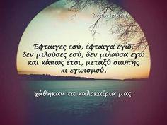 Ελσα Πασχαλιδου (@elsapasxalidou1) | Twitter Alter Ego A1, Greek Quotes, Deep Thoughts, Philosophy, Literature, Feelings, Words, Life, Dreams
