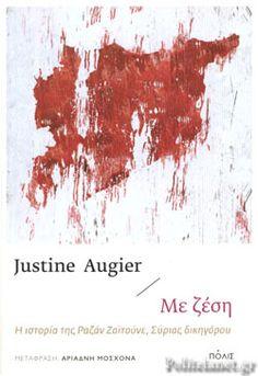 ΜΕ ΖΕΣΗ / AUGIER JUSTINE Books, Libros, Book, Book Illustrations, Libri
