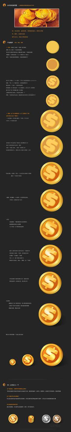 快速制作金币图标 [教程] | GAMEUI - 游戏设计圈聚集地 | 游戏UI | 游戏界面 | 游戏图标 | 游戏网站 | 游戏群 | 游戏设计