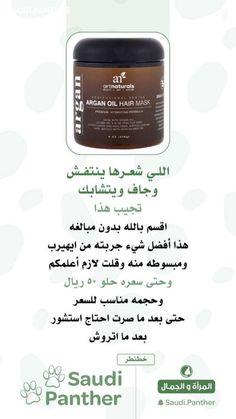 Merida, Argan Oil Hair Mask, Beauty Vitamins, Beauty Care Routine, Vie Motivation, Hair Care Recipes, Face Skin Care, Natural Skin Care, Beauty Skin