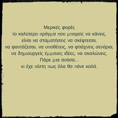 Wisdom Quotes, Words Quotes, Quotes To Live By, Me Quotes, Sayings, Big Words, Greek Words, Back Together Quotes, Teaching Humor