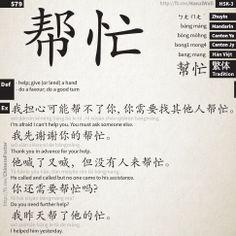 Learn Chinese : bāng máng - 帮忙 - hsk3