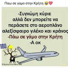 Greek Words, Crete, Jokes, Lol, Funny, Travel, Decor, Humor, Greek Sayings