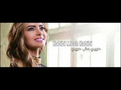 1.Carmen Soliman - Habibi Mesh Habibi / كارمن سليمان - حبيبي مش حبيبي