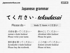 Japanese words