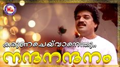 Karuna Cheyvaan | Nandanandanam | Malayalam Krishna Devotional Song