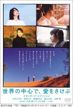 Socrates in love Japanese Film, Popular Movies, Drama Movies, I Movie, Meant To Be, Nostalgia, Novels, Cinema, Polaroid Film