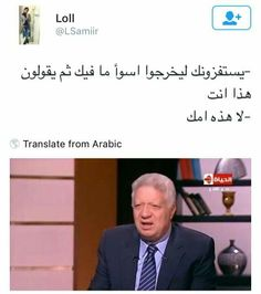 حاجة تجن يا جدع 😒 Arabic Memes, Arabic Funny, Funny Arabic Quotes, Stupid Funny, Funny Jokes, Medical Memes, Arabic Words, Just Smile, People Quotes