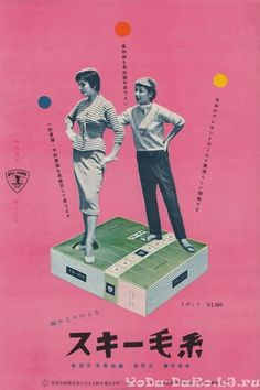 Vintage Japanese Advert