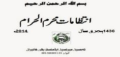 TMA Khanewal , usually control the managements of Muharram in Khanewal city. In this running year 2014 (1436 Hijri) TMA also will keep an eye on managements of Muharram al Haram.First ten days of this month have an importance for Muslims and every Muslims belonging to every sect of Islam have very religious emotions regarding this month. These days are delegated to the Great People of Martyred in Karb o Bala , in desert of Nenwa