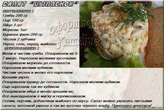 салат цыпленок (700x471, 288Kb)