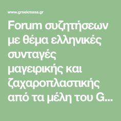 Forum συζητήσεων με θέμα ελληνικές συνταγές μαγειρικής και ζαχαροπλαστικής από τα μέλη του GreekMasa.gr -Η διαιτα της σαλατας - 14 μερες Diet Recipes, Recipies, How To Plan, How To Make, Health Tips, Health Fitness, Lose Weight, Food, Diet Plans