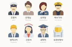 "→ Occupations 경찰 [gyeongchal] ""Police"" 소방관 [sobanggwan] ""Firefighter"" 농부 [nongbu] ""Farmer"" 형사 [hyeongsa] ""Detective"" 회사원 [hwesawon] ""Company worker"" 웨이터 [weiteo] ""Waiter"" 요리사 [yorisa] ""Chef"" 매니저 [menijeo] ""Manager"" 판사 [pansa] ""Judge"" 의사 [uisa] ""Doctor"" 외과의 [wegwawi] ""Surgeon"" 군인 [gunin] ""Soldier"" 조종사 [jojongsa] ""Pilot"" 선생님 [seongsengnim] ""Teacher"" 승무원 [seungmuwon] ""Stewardess"" 택시기사 [teksigisa] ""Taxi driver"" 엔지니어 [enjinieo] ""Engineer"" 간호사 [ganosa] ""Nurse"" 과학자 [gwahakja] ""Scientist"" 우주비행사…"