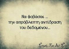 Old Quotes, Greek Quotes, Wise Quotes, Lyric Quotes, Poetry Quotes, Funny Quotes, Big Words, Greek Words, Cool Words