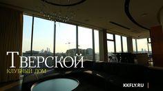Квартира в КД Тверской, 3я Тверская-Ямская, 10