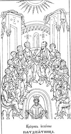 Adult Coloring Pages, Coloring Sheets, Line Drawing, Painting & Drawing, Pentecost, Orthodox Icons, Christian Art, Pyrography, Creations