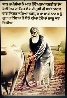 Wahe guru je Sikh Quotes, Gurbani Quotes, Holy Quotes, Punjabi Quotes, Truth Quotes, Guru Nanak Photo, Guru Nanak Ji, Nanak Dev Ji, Guru Granth Sahib Quotes
